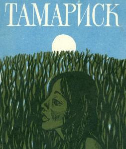 Tama_coverS